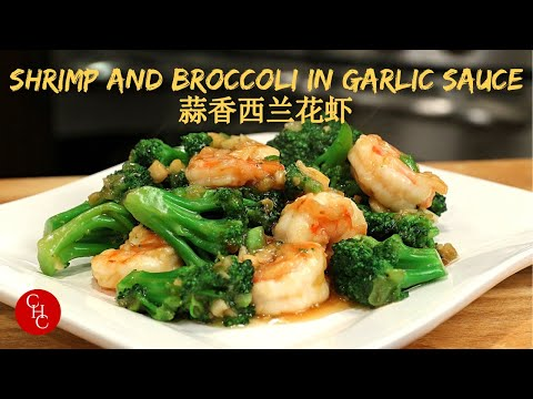 Shrimp And Broccoli In Garlic Sauce, One Sauce For Many Dishes 蒜香西兰花炒虾,一调料多用