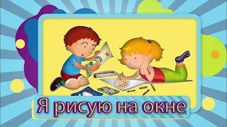 Детские песни Я рисую на окне Красивое поздравление с днем защиты детей 1 июня