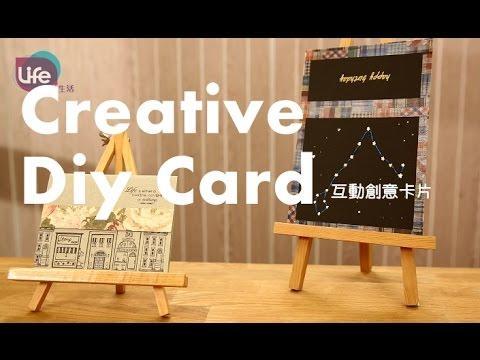 互動卡片 | Creative Diy Card | Life樂生活