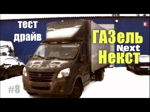 Тест драйв Газель Некст Next обзор 2017 двигатель эвотек 2.7 evotech