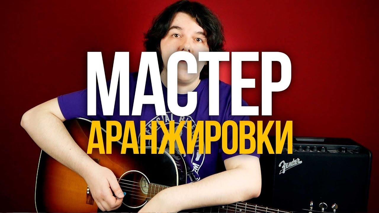 Научитесь перекладывать любую песню на акустическую гитару