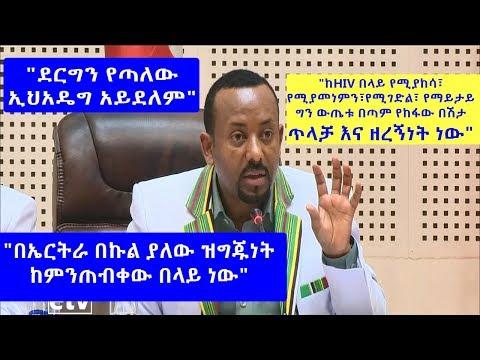 ጠ/ሚ ዶ/ር አብይ አህመድ ከአፋር ህዝብ ጋር ያደረጉት ሙሉ ውይይት PM Dr Abiy Ahmed discusses with the people of Afar
