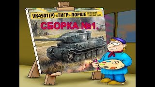 Сборка пластиковой модели немецкого танка VK 4501(P). Тигр  ZVEZDA!!