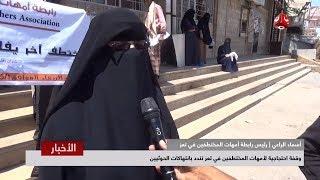 وقفة احتجاجية لأمهات المختطفين في تعز تندد بإنتهاكات الحوثيين