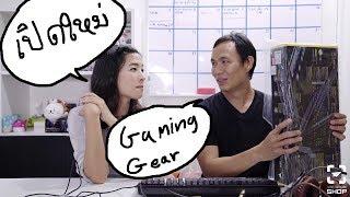 เม าส มอย เป ดหมวดใหม gaming gear gg