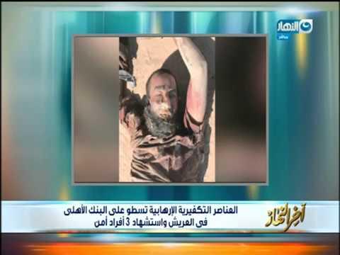 اخر النهار - المتحدث العسكري ينشر صورة 26 قتيلاً من العناصر التكفيرية في سيناء !