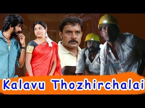 Kalavu Thozhirchalai Full Movie | Kathir | Kushi | Vamsi Krishna | Latest Super Hit Tamil Movies