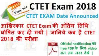 CTET 2018 EXAM DATE Declared CTET 2018 latest news CTET 2018 परीक्षा की तिथि घोषित