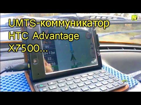 [Natalex] UMTS-коммуникатор HTC Advantage (X7500)...