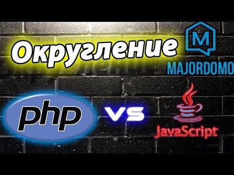 Округляем свойства объектов в MajorDoMo при помощи PHP и JavaScript