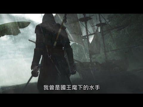 AC4BF《刺客教条 4:黑旗》Under the Black Flag 实机预告片 [中文字幕] - Ubisoft SEA