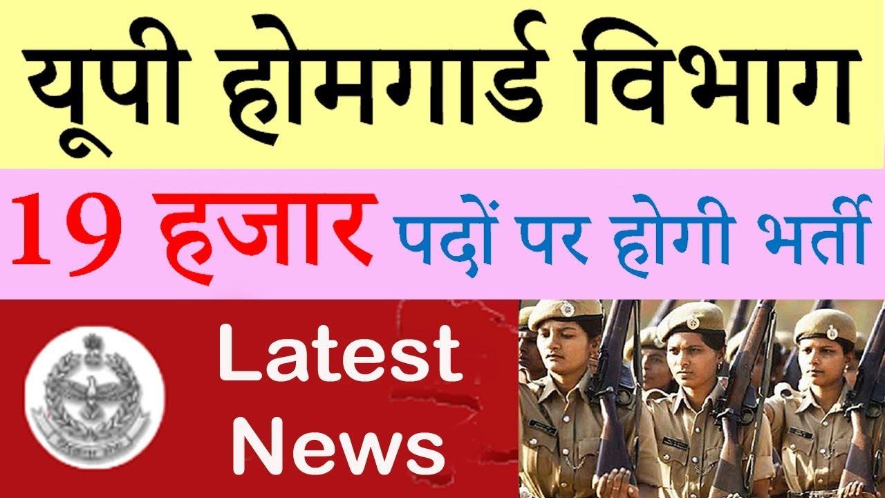 गृह रक्षक भर्ती Latest News    UP 19000 Home Guard Bharti 2019 & Salary