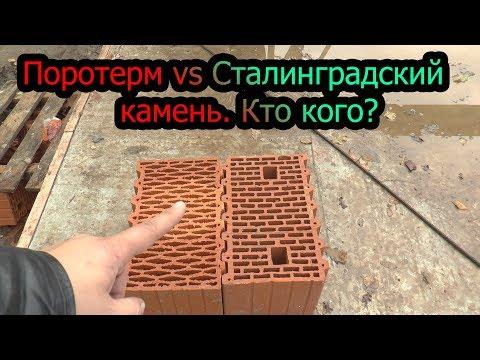 Поротерм Wienerberger или Сталинградский камень. В чем разница, какой блок лучше?