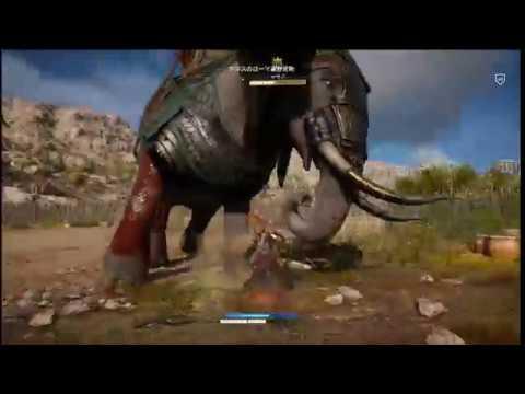 [Assassin's Creed Origins / アサシンクリードオリジンズ]ハード戦象 ...