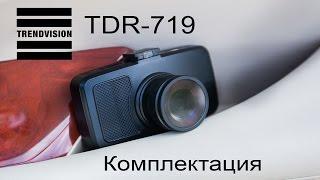 TrendVision TDR-719 комплектация(, 2016-08-10T06:28:31.000Z)