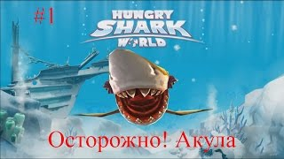 Hungry Shark World - Смешная игра про акул - Решили посмотреть №1