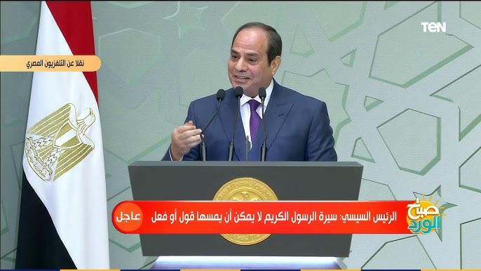 كلمة الرئيس السيسي خلال الاحتفال بذكرى المولد النبوى الشريف - YouTube