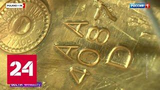 Из Лондона вывезли сто тонн польского золота - Россия 24
