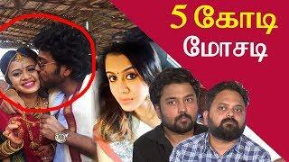 5 கோடி மோசடி complaint on VJ Anjana husband Kayal Chandran tamil news, tamil live news redpix