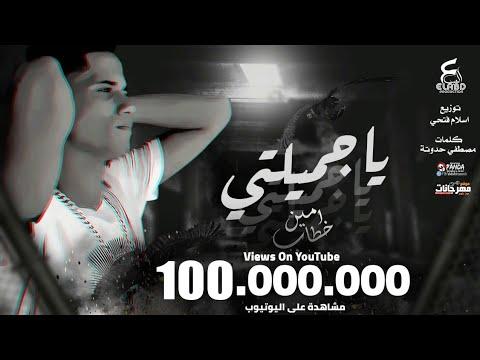 اغنية يا جميلتي يا اميرتي   غناء امين خطاب  - توزيع اسلام فتحي - انتاج العبد -كلمات مصطفي حدوته