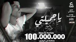 اغنية يا جميلتي يا اميرتي(amin khattab)  | غناء امين خطاب - توزيع اسلام فتحي- كليمات مصطفي حدوته