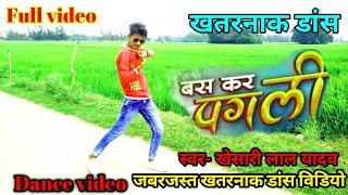 बस कर पगली। bas Kar pagali। pagali rahe de। dance video। sumit dancer barabanki। #video ।