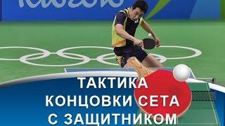 ТАКТИКА ПРОТИВ ЗАЩИТНИКА в КОНЦОВКЕ СЕТА (Тактика настольного тенниса против защиты)