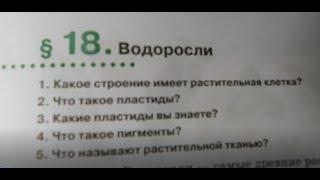 Биология 5 кл § 18 Водоросли (Автор В.В.Пасечник)