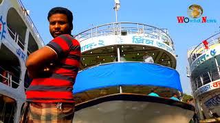 সদরঘাট থেকে ছেরে যাচ্ছে এম ভি প্রিন্স আওলাদ ২ Full HD Launch Lover Bangladesh ।। News World।।