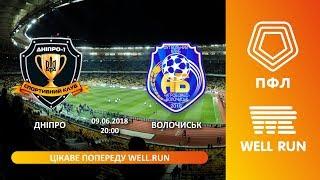 ⚽ Футбол | Золотий матч | Дніпро 1 - Агробізнес
