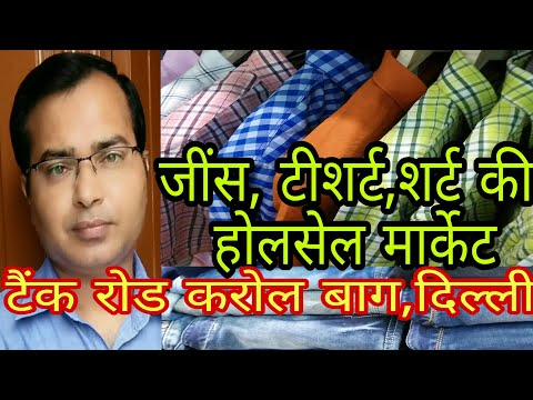 wholesale market of jeans//wholesale clothes market delhi//cheapest market of jeans, shirt,T shirt