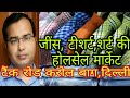 wholesale market of jeans//wholesale clothes market delhi//cheapest market of jeans, shirt,T shirt