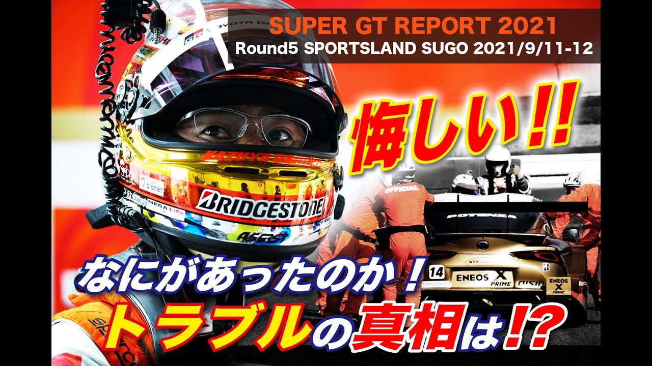 SUPER GT 2021 第5戦 トラブル発生!SUGO決勝振り返り! #5 スポーツランドSUGO