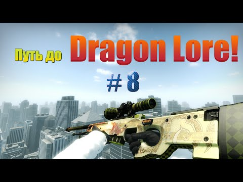 Ключи | Путь до DRAGON LORE! | №8