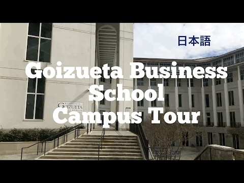 Goizueta Business School - Emory University Campus Tour - in Japanese [nobi#2]
