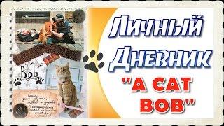 ✐Мой личный дневник//Уличный кот по имени Боб(Привет! В этом видео я расскажу вам, как оформить разворот в личном дневнике на тему