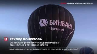 Путешественник Федор Конюхов готовится установить мировой рекорд