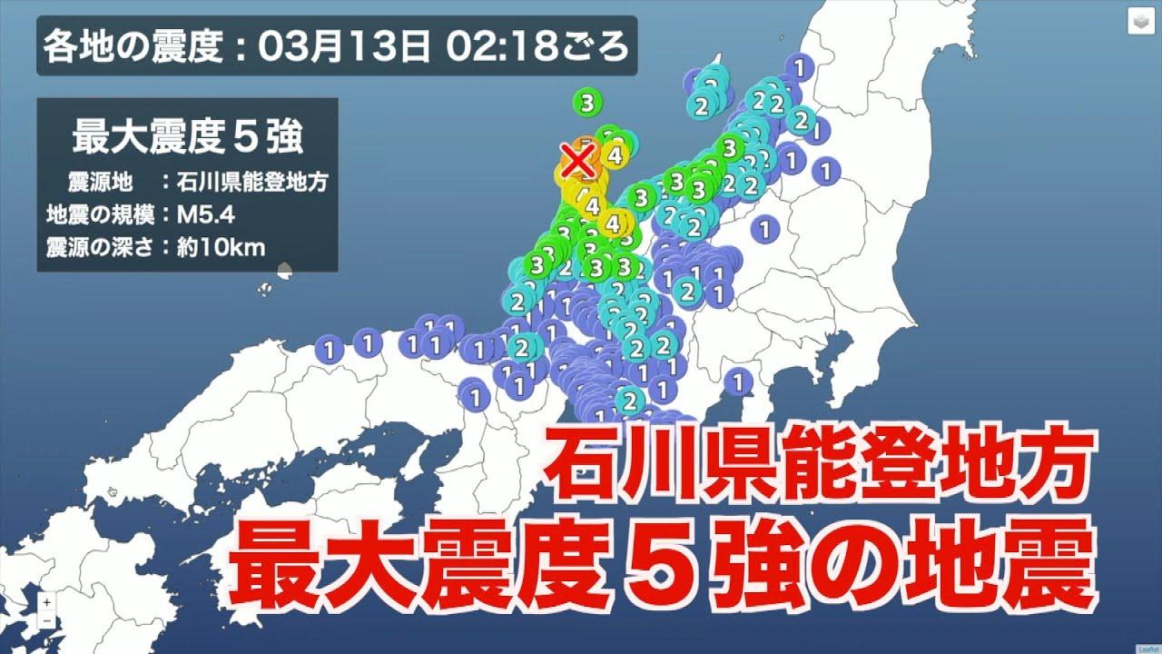 石川県能登地方で最大震度5強の地震/ウェザーニュース - YouTube