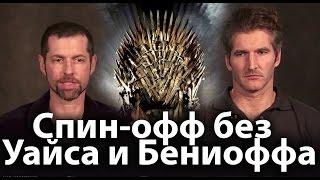 Игра престолов спин-офф без Уайса и Бениоффа