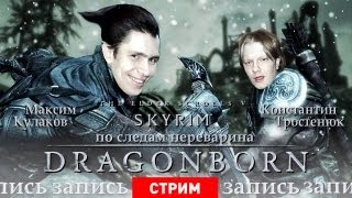 Live. Dragonborn: По следам Нереварина (18+)