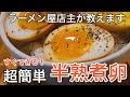 【超簡単】家で作れる!半熟煮卵の作り方。【半熟味付玉子】【黄身に胸キュン】【超…