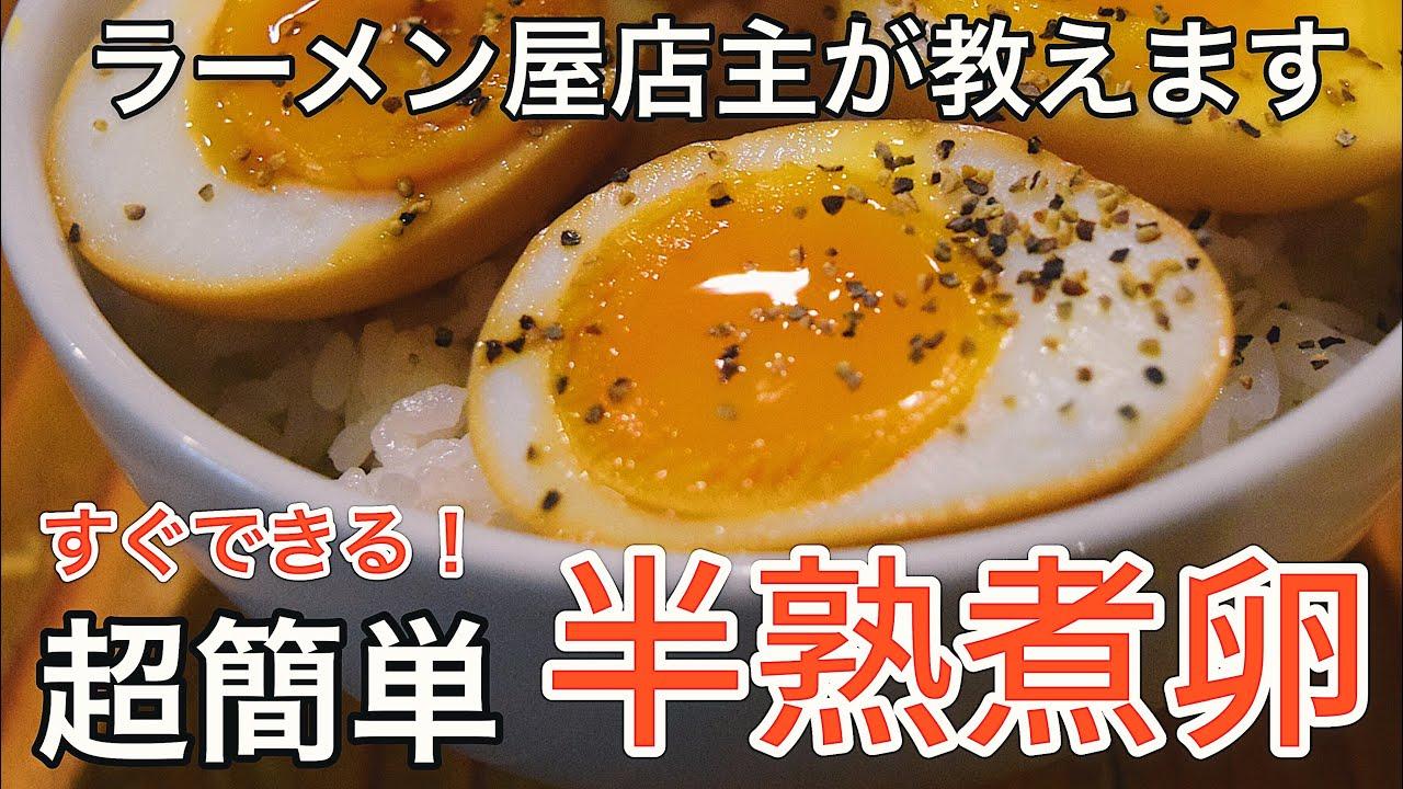 【超簡単】家で作れる!半熟煮卵の作り方。【半熟味付玉子】【黄身に胸キュン】【超とろっとろ】