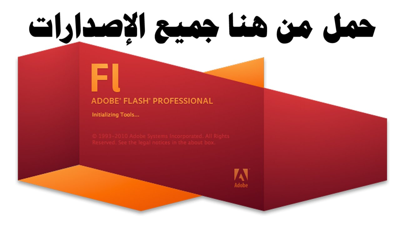 Adobe flash picture stripselector