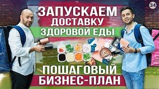 Доставка здорового питания как бизнес. Бизнес доставка еды. Бизнес план
