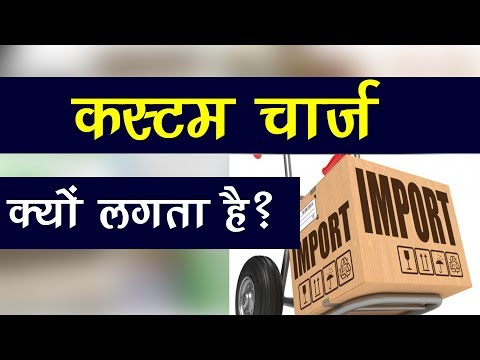 What Is Custom Duty In Hindi | Why Custom Charge Applied By Government