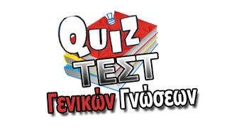 QUIZ ΤΕΣΤ- Γενικές ερωτήσεις γνώσεων