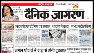 #HINDInewspaper ¦¦TODAY NEWS PAPER IN Hindi (languages) 22 JANUARY 2019 ¦¦ Danik Jagaran