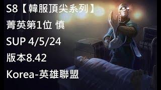 S8【韓服頂尖系列】菁英第1位 慎 Shen SUP 4/5/24 版本8.42 Korea-英雄聯盟