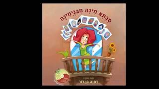 Урок иврита с Броней.книга  Датьи бен Дор и урок .от Брони