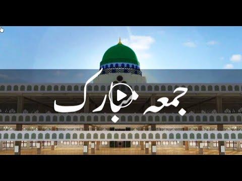 Jumma Mubarak!   Dawateislami    Maulana Ilyas Qadri